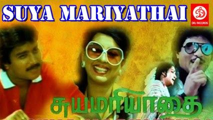 Suya Mariyathai    Tamil Full movies    Karthik, Pallavi, K R Vijaya