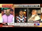Will The Meeting In New Delhi Resolve Issues Between Yedyurappa & Eshwarappa?