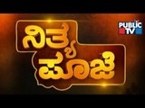 Public TV | Nithya Pooje With Dr. Kamalakar Bhat | Jan 22nd, 2017
