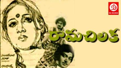 Rama Chilaka (1978)    Telugu Full Movie    Chandra Mohan, Vanisri