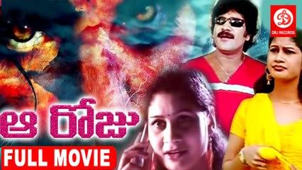 AA Roju    Full Length Movie    Shiva, Priya    Telugu Romantic    Horror Movies