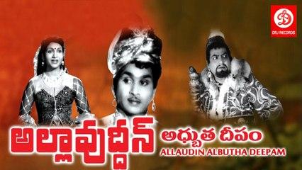 Allaudin Adbutha Deepam    Telugu Full Movie    ANR, Anjali Devi,SV Ranga Rao