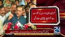 PML N leader Abid Sher Ali media talk