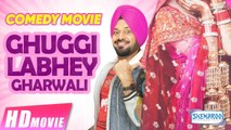 Ghuggi Labhey Gharwali (Comedy Movie) Full HD Part 1 - Gurpreet Ghuggi Latest Punjabi Movie 2017