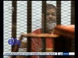 #غرفة_الأخبار | تاجيل محاكمة مرسي و 10 آخرين في قضية التخابر مع قطر إلى 22 أغسطس الجاري