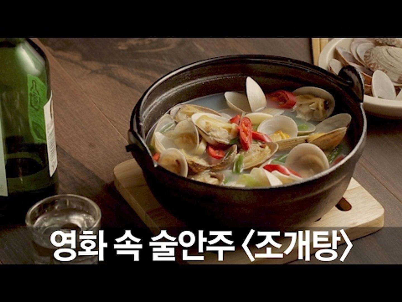 [무비위꼴라쥬] 영화 속 술안주 〈조개탕〉