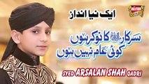 Syed Arsalan Shah - Sarkar Ka Nokar Hun - New Naat 2017