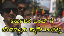 Karnataka Bandh | Bengaluru Gives Negative Response | Oneindia Kannada