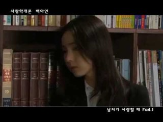 """[OST] Baek A Yeon """"사랑학개론(Introduction To Love)"""" from [When A Man's In Love]"""