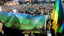 أغنية 'بيك يا وليدي piik ya wlidi'...إهداء لأأحرار الريف والمغرب بصفة عامة