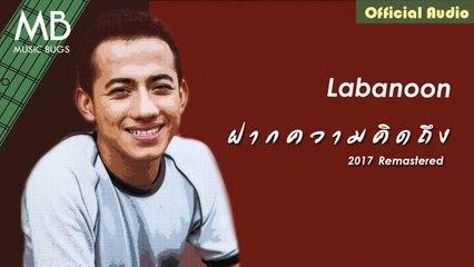 ฝากความคิดถึง (2017Remastered) - Labanoon [Official Audio]