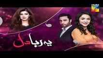 Yeh Raha Dil | Episode 19 | Promo | Full HD Video | Hum TV Drama | 12 June 2017