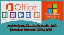 تحميل اوفيس 2016 للنواتين 32 بيت و 64 بيت عربي - انجليزي - فرنسي Microsoft Office 2016