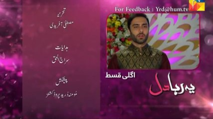 Yeh Raha Dil Episode 19 Promo on Hum Tv