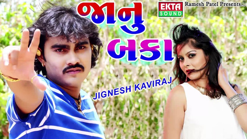 Jignesh Kaviraj 2017 New Song || Janu Baka || New Remix Of Jignesh Kaviraj || Full Audio