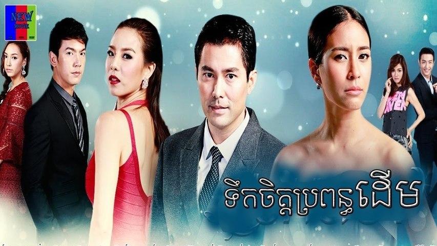 រឿងភាគថៃ ទឹកចិត្តប្រពន្ធដើម ០១ | Thai Drama Movie Speak Khmer | Godialy.com