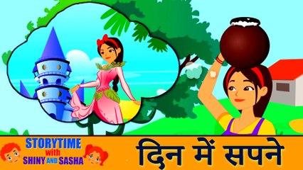 दिन में सपने | The Daydreaming Milkmaid | Hindi Moral Stories for Kids | Koo Koo Tv Hindi
