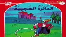 قصة الدائرة العجيبة   كرتون اسلامي تربوي تعليمي للأطفال و الكبار - YouTube_(new)