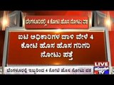 4 Crores Of New Currencies Seized In Bengaluru
