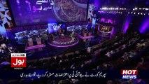 Bhar Do Jholi Meri Ya Muhammad (S.A.W) - Bol Ramzan Transmission