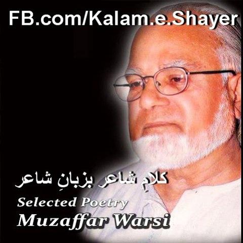 Kalam-e-Shayer - Muzaffar Warsi recites Ya Rehmatal-lil-Aalameen