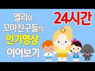 엘리와 꼬마 친구들의 인기영상 실시간 이어보기 [24시간]