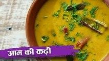 How To Make Gujarati Fajeto   Mango Kadhi Recipe   आम की कढ़ी   Gujarati Recipe In Hindi by Seema