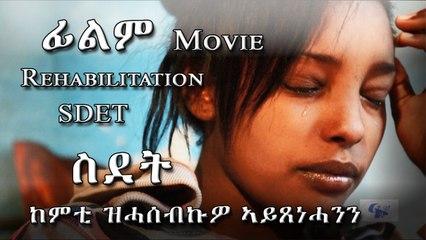 Eritrean Movie scene - Rehabitilation From Sdet - Eritrea