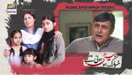 Mubarak Ho Beti Hui Hai Episode 11 Promo on Ary Digital