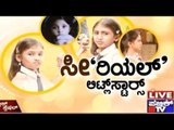 Children's Day Programme - Public Special
