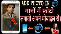 How to add photo/picture in me song lyrics,tags by mobile ,apne mobile se gana ya sangeet me photo kaise lagaye.