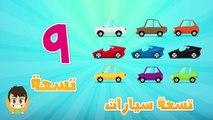 Arabe des voitures compte pour dans enfants Apprendre avec 1-10 numéros pour les voitures apprennent à compter les enfants de