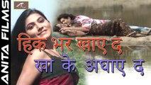 भोजपुरी 2017 का सबसे रोमांटिक गाना - हिक भर खाए द खा के अघाए द - Bhojpuri Hot Songs - Superhit Romantic Song - भोजपुरी गाना (HD Video)   Bhojpuri Song 2017 New