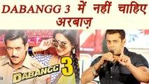 Salman Khan doesn't want Arbaaz Khan in Dabangg 3 | FilmiBeat