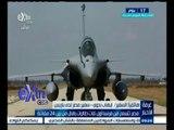 #غرفة_الأخبار   مصر تتسلم من فرنسا أول ثلاث طائرات رافال من بين 24 مقاتلة