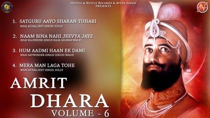 Various - Amrit Dhara Volume 6 - Latest Shabad Gurbani 2017