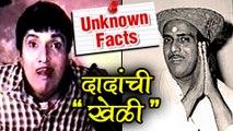 Dada Kondke Movies | Interesting & Unknown Facts