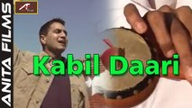 Latest Punjabi Bhangra Songs 2017 - Kabil Daari - FULL Song (Official Video) - Gurdeep Sowaddi - Punjabi Songs - New Superhit Song - Album Songs - Anita Films