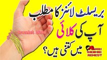 Palmistry Reading In Urdu Hindi || Bracelet Lines || Meaning Palmistry Line Anam Home Remedy