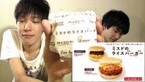 [Humorous Japan!] ミスドのライスバーガー あん&カスタード [Humorous Japan!] Missed Rice Burger An & Custard