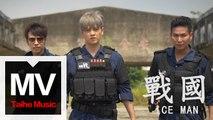 ICE MAN【戰國】官方完整版 MV