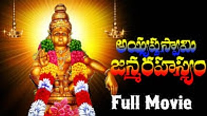 Ayyappa Swamy Janma Rahasyam Telugu Movie | Latest Tollywood Movies | Telugu Devotional Cinema