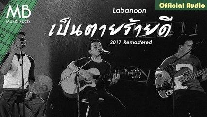 เป็นตายร้ายดี (2017Remastered) - Labanoon [Official Audio]