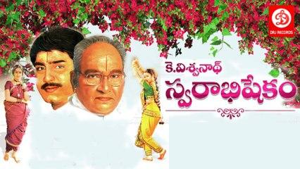 Swarabhishekam (2004)    Full Telugu Movie    Viswanath, Srikanth, Sivaji, and Laya