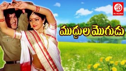 Muddula Mogudu (1983)    Super Hit Telugu Movie    ANR, Sridevi