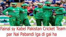 Pakistan Team par Pabandi lag gai