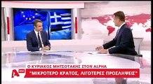 """Κυριάκος Μητσοτάκης """"Δεν θα απολύσω, θα τους μειώσω και θα τα δώσω σε Ιδιώτες"""" #EUROGROUP"""