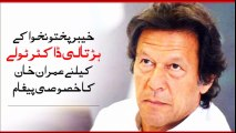 Imran Khan's Very Strong Message For Young Doctors on Strike in KPK