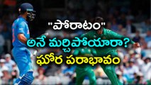 Team India Not Realize This is Not a Big Fight? Insult to India? | Oneindia Telugu
