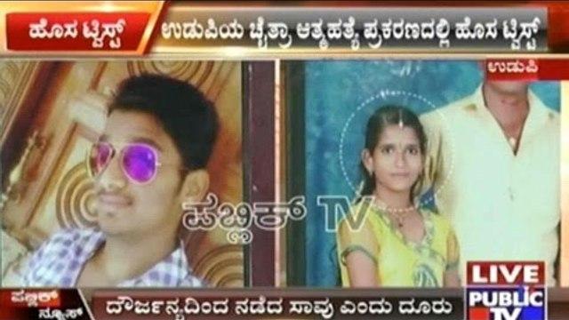Udupi Chaitra Suicide Case : New Facts Revealed